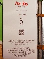 麺屋 一燈【五参】-5