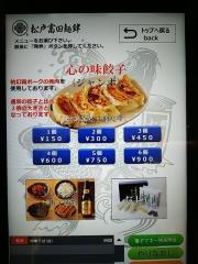 【新店】松戸富田麺絆-31