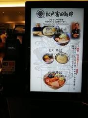 松戸富田麺絆【弐】-8