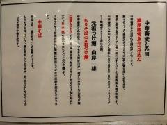 松戸富田麺絆【弐】-17