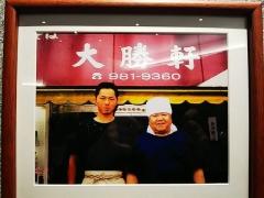 松戸富田麺絆【弐】-18