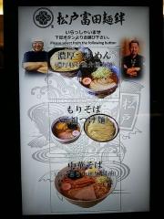 【新店】松戸富田麺絆-15