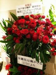 【新店】松戸富田麺絆-25