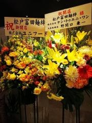 【新店】松戸富田麺絆-26