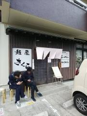 麺屋 さくら-1