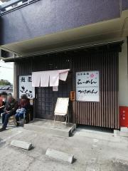 麺屋 さくら-2