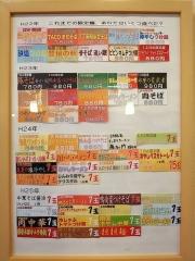 麺屋 さくら-4