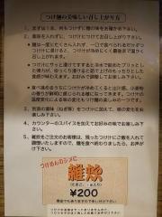 麺屋 さくら-19