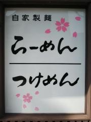 麺屋 さくら-21