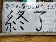 Homemade ramen 麦苗【弐四】-13
