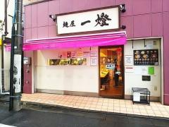 麺屋 一燈【五四】-2