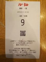 麺屋 一燈【五四】-4