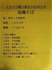 麺屋 一燈【五四】-18