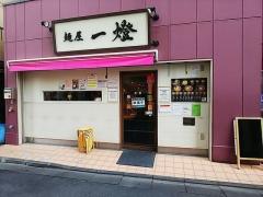 麺屋 一燈【五五】-2