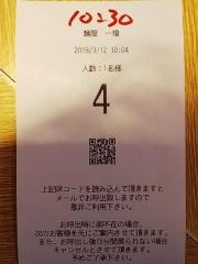 麺屋 一燈【五五】-4