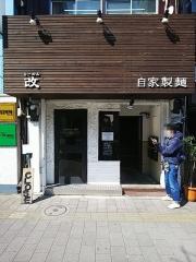 らーめん 改【壱七】-2