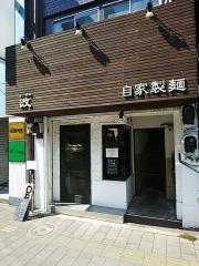 らーめん 改【壱七】-1