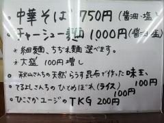 中華そば 上々【参】-3