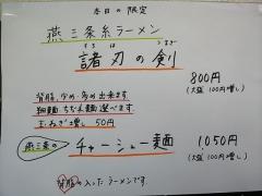 中華そば 上々【参】-4