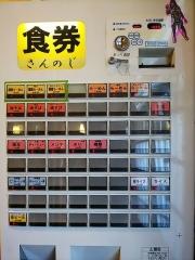 【新店】さんのじ-4