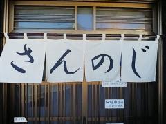 【新店】さんのじ-13