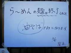 【新店】さんのじ-14