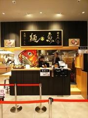 【新店】真鯛らーめん 麺魚 錦糸町PARCO店-2