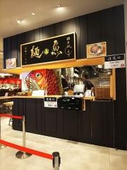 【新店】真鯛らーめん 麺魚 錦糸町PARCO店-4