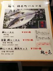 【新店】真鯛らーめん 麺魚 錦糸町PARCO店-16