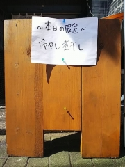 CLAM&BONITO 貝節麺raik【四】-11