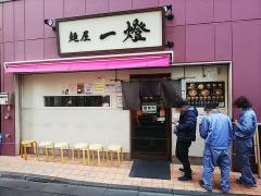 麺屋 一燈【五六】-1