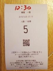 麺屋 一燈【五六】-3
