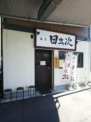 麺屋 日出次【参】-1