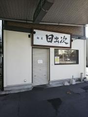 麺屋 日出次【参】-14