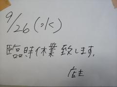 麺屋 日出次【参】-15