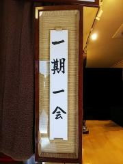 麺庵 ちとせ【四】-12