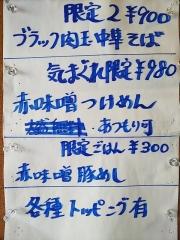 KaneKitchen Noodles(カネキッチン ヌードル)【参】-4