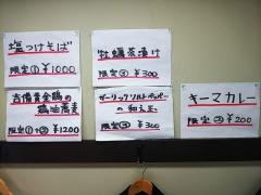 神保町黒須【壱四】-3
