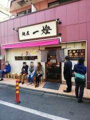 麺屋 一燈【五七】-1
