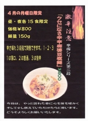 麺屋 一燈【五七】-2