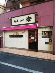 麺屋 一燈【五七】-4