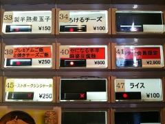 麺屋 一燈【五七】-6