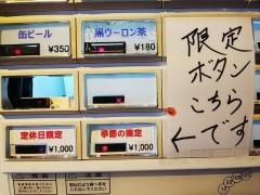 つけ麺 一燈【参四】-3