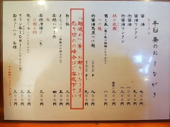 ラーメン哲史【九】-4
