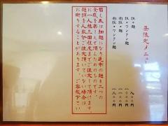 ラーメン哲史【九】-5