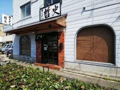 ラーメン哲史【九】-14