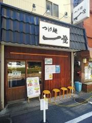 つけ麺 一燈【参五】-2