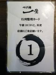 つけ麺 一燈【参五】-3