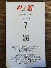 つけ麺 一燈【参五】-7