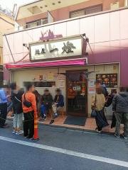麺屋 一燈【五八】-1